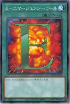 E-エマージェンシーコール【ノーマルパラレル】PAC1-JP037