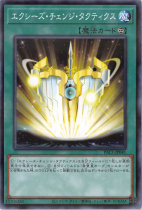 エクシーズ・チェンジ・タクティクス【ノーマルパラレル】PAC1-JP041