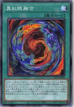 真紅眼融合【ノーマルパラレル】PAC1-JP042