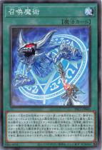 召喚魔術【ノーマルパラレル】PAC1-JP043