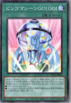 ビンゴマシーンGO!GO!【ノーマルパラレル】PAC1-JP046