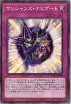 マジシャンズ・ナビゲート【ノーマルパラレル】PAC1-JP050
