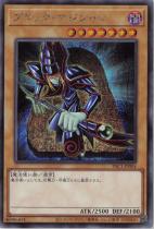 ブラック・マジシャン【シークレット】PAC1-JP004