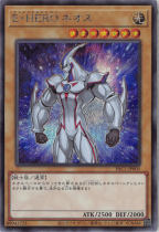 E・HERO ネオス【シークレット】PAC1-JP005