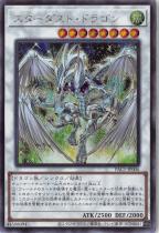 スターダスト・ドラゴン【シークレット】PAC1-JP006