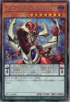 オッドアイズ・ペンデュラム・ドラゴン【シークレット】PAC1-JP008