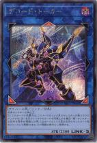 デコード・トーカー【シークレット】PAC1-JP009