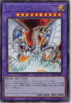 サイバー・エンド・ドラゴン【シークレット】PAC1-JP013
