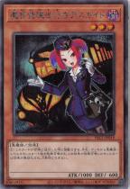 魔界発現世行きデスガイド【シークレット】PAC1-JP019