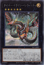 サイバー・ドラゴン・インフィニティ(別イラスト)【シークレット】PAC1-JP021(別)