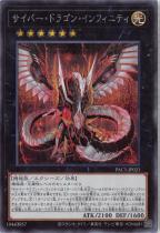 サイバー・ドラゴン・インフィニティ【シークレット】PAC1-JP021