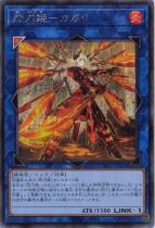 閃刀姫−カガリ(別イラスト)【シークレット】PAC1-JP022(別)