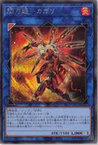 閃刀姫−カガリ【シークレット】PAC1-JP022