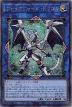 ファイアウォール・ドラゴン【シークレット】PAC1-JP024