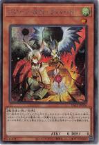 ドロール&ロックバード【シークレット】PAC1-JP026