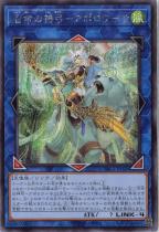 召命の神弓−アポロウーサ【シークレット】PAC1-JP028