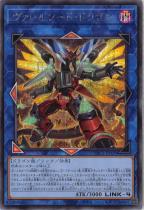 ヴァレルソード・ドラゴン(別イラスト)【シークレット】PAC1-JP029(別)
