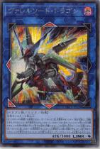 ヴァレルソード・ドラゴン【シークレット】PAC1-JP029