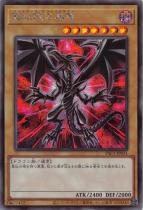 真紅眼の黒竜(別イラスト)【シークレット】PAC1-JP031(別)