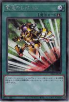 緊急テレポート【シークレット】PAC1-JP039