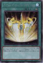 エクシーズ・チェンジ・タクティクス【シークレット】PAC1-JP041