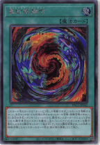 真紅眼融合【シークレット】PAC1-JP042