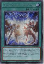 フュージョン・デステニー【シークレット】PAC1-JP048
