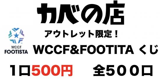 WCCF&FOOTISTA 500円くじ 500口 1〜3枚入り