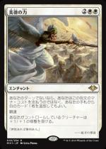 美徳の力/Force of Virtue(MH1) 【日本語】