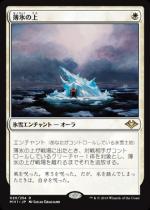 薄氷の上/On Thin Ice(MH1) 【日本語】
