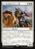 イーオスのレインジャー長/Ranger-Captain of Eos(MH1) 【日本語】