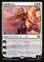慈悲深きセラ/Serra the Benevolent (MH1)【日本語】