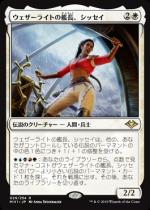ウェザーライトの艦長、シッセイ/Sisay, Weatherlight Captain(MH1) 【日本語】