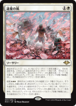 遺棄の風/Winds of Abandon(MH1) 【日本語】