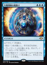 大魔導師の魔除け/Archmage's Charm(MH1) 【日本語】