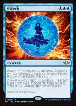否定の力/Force of Negation(MH1) 【日本語】