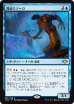 霧組のナーガ/Mist-Syndicate Naga(MH1) 【日本語】