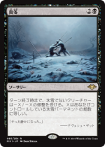 真冬/Dead of Winter(MH1) 【日本語】