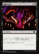 悪魔の布告/Diabolic Edict(MH1) 【日本語】