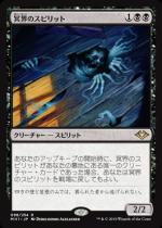 冥界のスピリット/Nether Spirit(MH1) 【日本語】