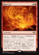 炎のアリア/Aria of Flame(MH1) 【日本語】