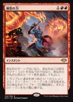 憤怒の力/Force of Rage(MH1) 【日本語】