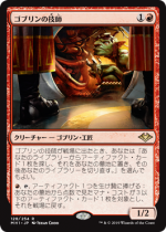ゴブリンの技師/Goblin Engineer(MH1) 【日本語】