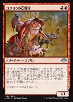 ゴブリンの女看守/Goblin Matron(MH1) 【日本語】