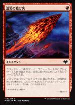 溶岩の投げ矢/Lava Dart(MH1) 【日本語】