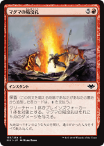 マグマの陥没孔/Magmatic Sinkhole(MH1) 【日本語】
