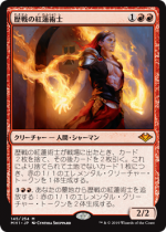 歴戦の紅蓮術士/Seasoned Pyromancer(MH1) 【日本語】