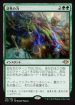活性の力/Force of Vigor(MH1) 【日本語】
