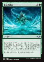 氷河の啓示/Glacial Revelation(MH1) 【日本語】
