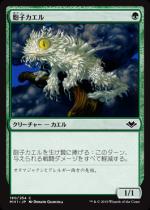 胞子カエル/Spore Frog(MH1) 【日本語】